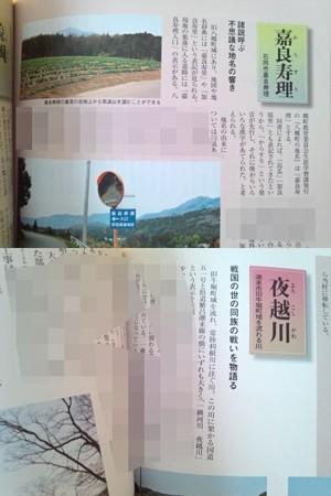 茨城の地名 常陽藝文 雑誌