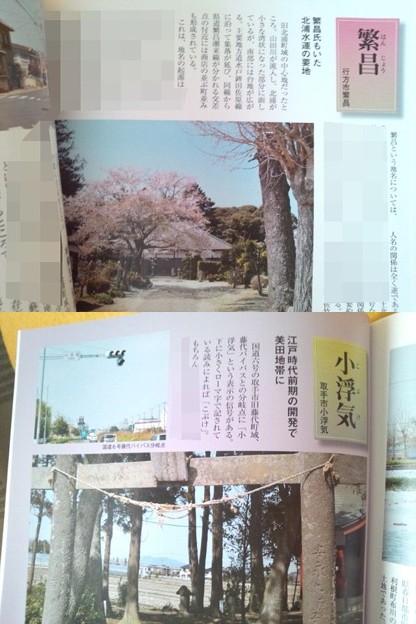 雑誌 常陽藝文 茨城の地名