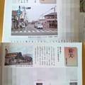 Photos: 茨城の地名 常陽藝文 雑誌