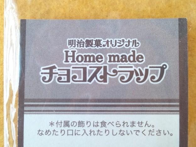 現品のみ 明治製菓オリジナル Hone Made チョコストラッップ