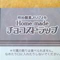 Photos: 現品のみ 明治製菓オリジナル Hone Made チョコストラッップ