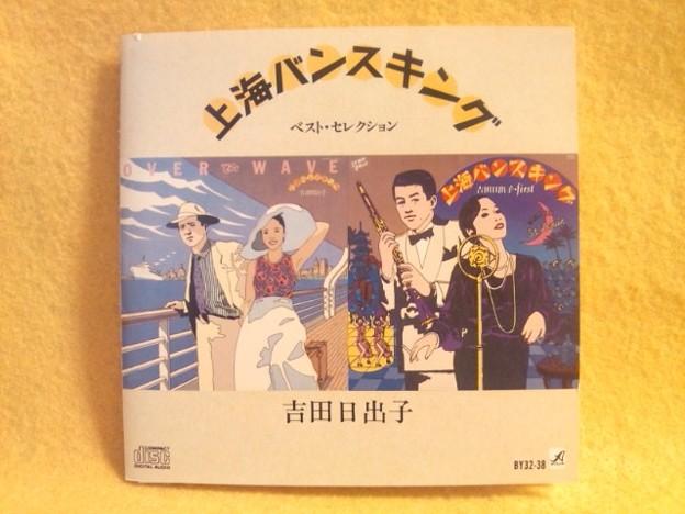 上海バンスキング ベスト盤 吉田日出子 CD ジャズ ボーカル セントルイス ブルース
