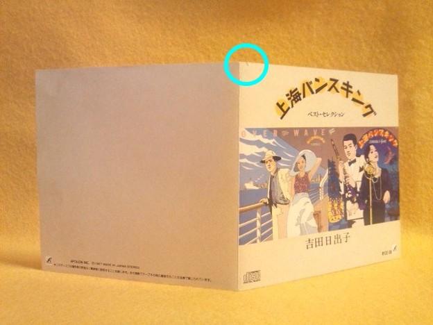 上海バンスキング ベスト盤 吉田日出子 CD ジャズ ボーカル 私の青空