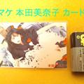 写真: 本田美奈子 OVERSEA 東芝EMI カード