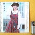 Photos: おまけ1 倉沢敦美 くらさわあつみ
