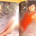 陽子をひとりじめ‥ 南野陽子 水着 写真 雑誌