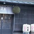 写真: 花の舞酒造株式会社10月29日新酒味見会