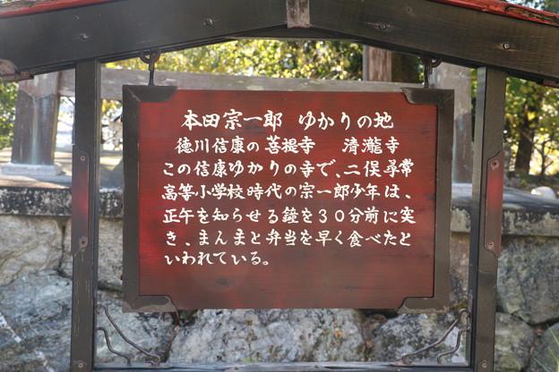 清龍寺、本田宗一郎が鐘を30分早く鳴らし弁当を食べた。