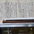 歌:島育子♪ ~青葉の笛 「井伊直虎」