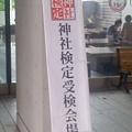 Photos: 神社検定・試験会場。