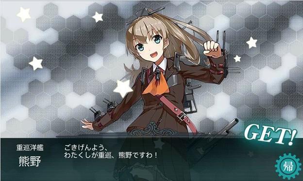 2015冬イベントでGETできた♪ 重巡洋艦 熊野