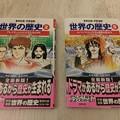 (新品)学習漫画 世界の歴史 2と5 2巻 (重複のため未使用)