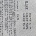 IMGP7986下関市、愛新覚羅社