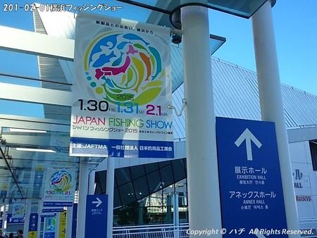 2015-02-01横浜フィッシングショー (4)
