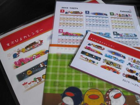 2015年のすぷぴよカレンダー