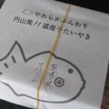 Photos: 円山たいやき