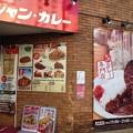 ジャン・カレー 末広町店