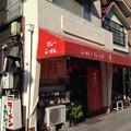 らーめんとカレーの店 蓮(鎌倉市)