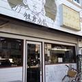 Photos: パキスタンカリー ゴクラク(鎌倉市由比ガ浜)