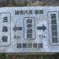 箱根旧街道(三島市)