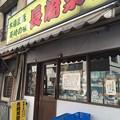 長崎菜館(八丁堀)