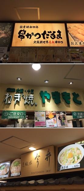 のれんめぐり(新大阪駅)