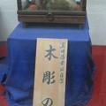 Photos: 真田宝物資料館(九度山町)