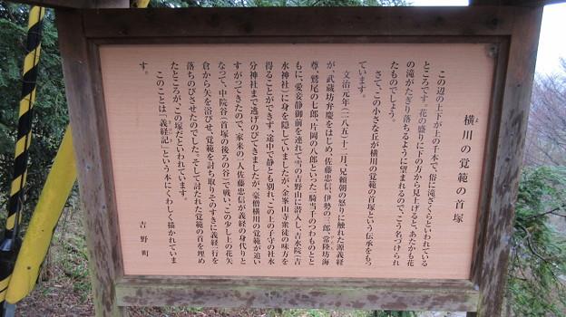 横川覚範首塚(吉野町吉野山)