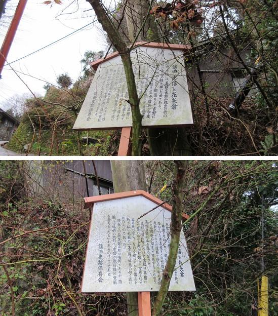 花矢倉古戦場(吉野町吉野山)