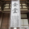 写真: 高野山壇上伽藍(高野町)金堂