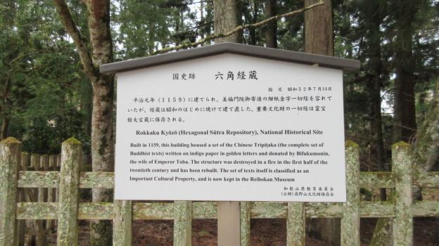 高野山壇上伽藍(高野町)六角経蔵