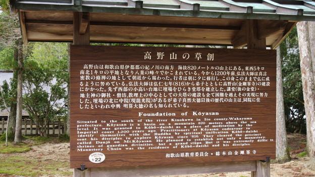 写真: 高野山壇上伽藍(高野町)草創