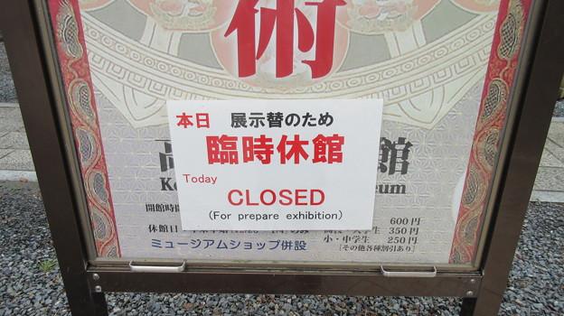 17.04.11.高野山 霊宝館(和歌山県)