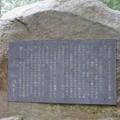 高野山金剛峯寺 奥の院(高野町)司馬遼太郎文学碑