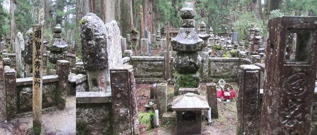 Photos: 高野山金剛峯寺 奥の院(高野町)明智光秀墓