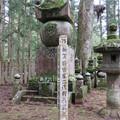 Photos: 高野山金剛峯寺 奥の院(高野町)加賀前田利長墓