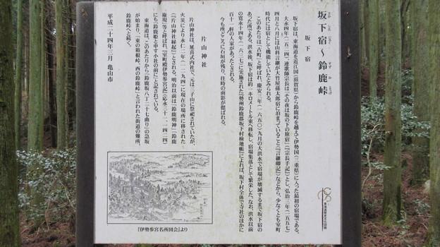 鈴鹿峠(三重県亀山市~滋賀県甲賀市)