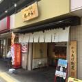 Photos: からあげ割烹 福のから 越谷駅東口店