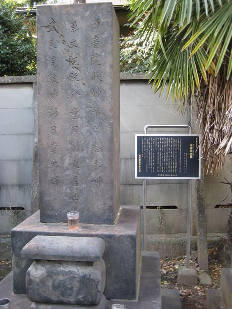 本行寺(荒川区)永井尚志墓