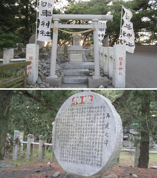 三保の松原(清水区)羽車神社