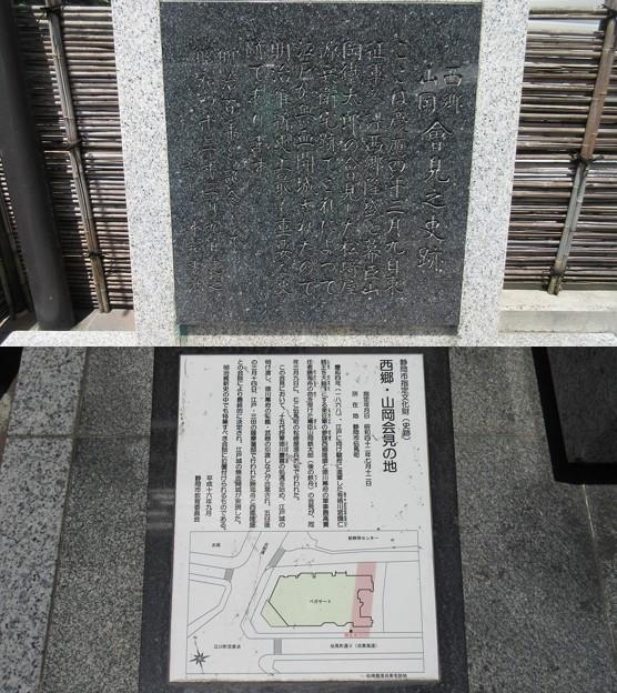 西郷山岡会見之碑(葵区伝馬町)