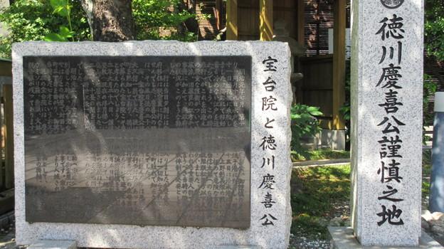 Photos: 宝台院(葵区)慶喜謹慎之地碑
