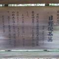 日野俊基墓(鎌倉市)