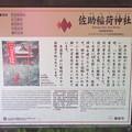 佐助稲荷神社(鎌倉市)