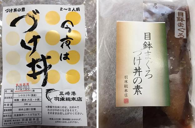 羽床総本店(鎌倉市)土産