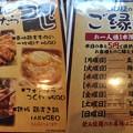 Photos: 串酒場 JU座(練馬区栄町)