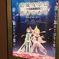 Photos: 「結城友奈は勇者である─鷲尾須美の章─第3章」鑑賞。