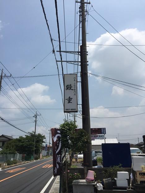 鰻重(越谷市)