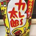 Photos: 大きくなって…(ノ_・。)