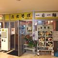 六文そば 日暮里第1号店(荒川区)